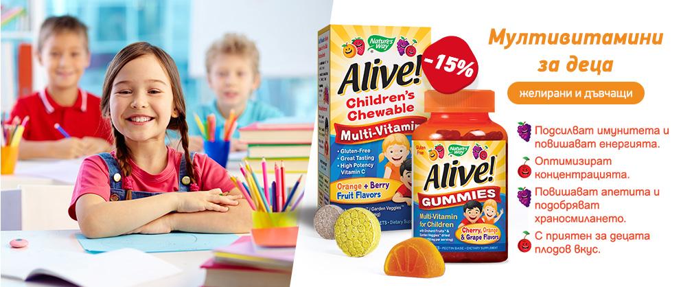 alive,hranitelni,dobavki,zdrave,deca,imunitet,uchilishte,probiotik,vitamini,minerali,reklama,cena,promo