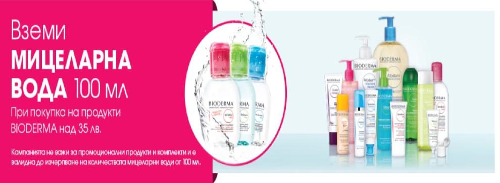 bioderma, micelarna, voda, promo, apteka, niska, cena, podaryk