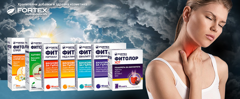 fitolor cena probien fortex фортекс добавки хранителни здраве