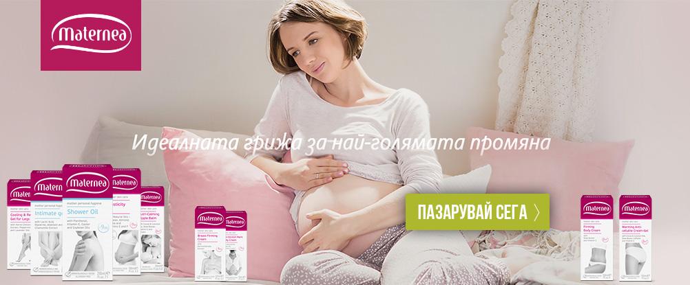 бременност, бебе, кърмене, козметика, аптека, аптеки, продукти, цена, майка, дете, семейство, кожа, стрии, корем, стомах, бочко, лавена, матернеа, раждане, сърбеж