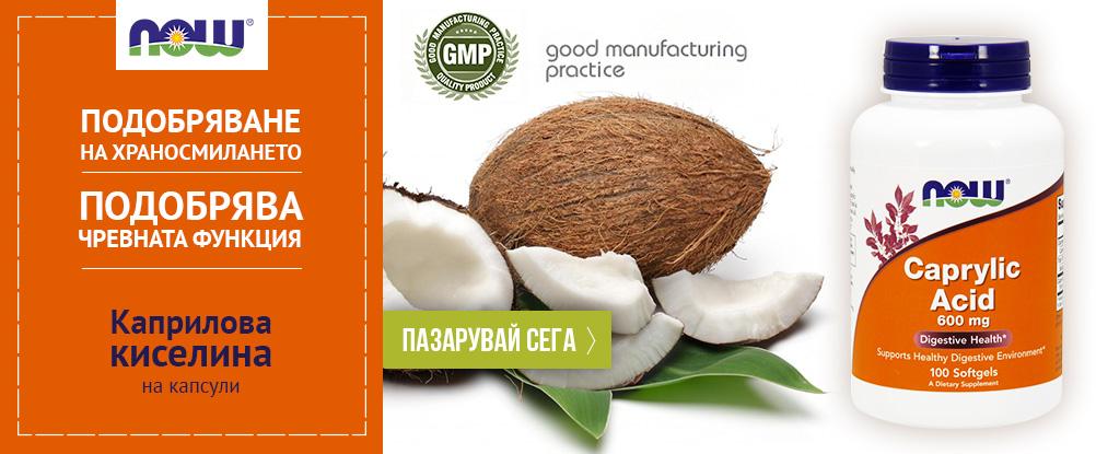 Caprylic, Acid, NOW foods, cena, цена, подобрява, храносмилане, чревна, функция, каприлова, киселина