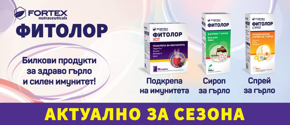 fitolor,pastili,gyrlo,bolka,apteka,promo,cena