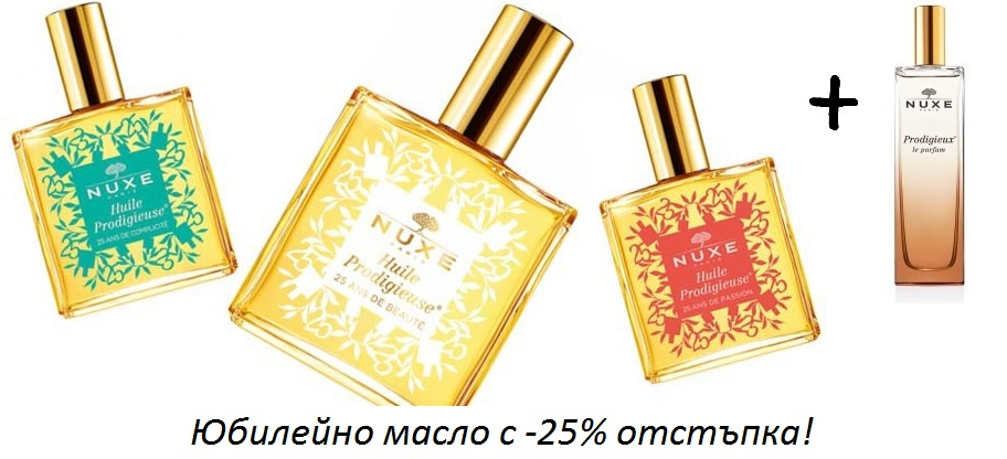 nuxe, suho, olio, otstypka, parfum, prodiguese
