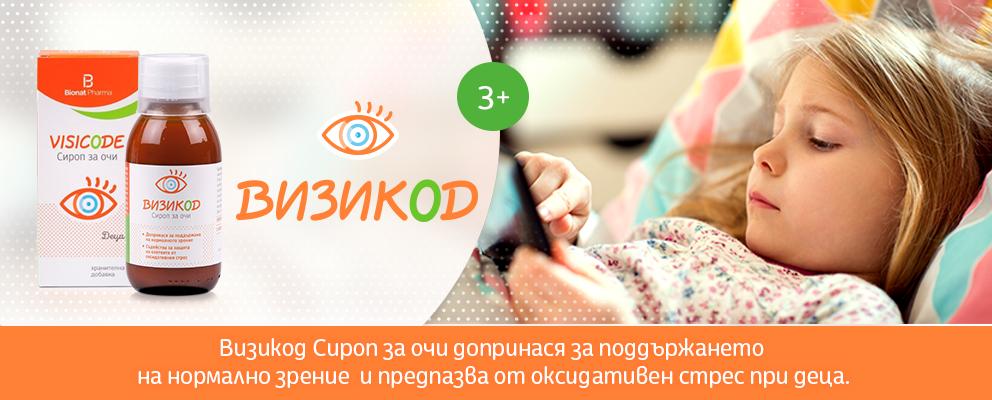 visicode,визикод,promo,промо,цена,cena,зрение,очи