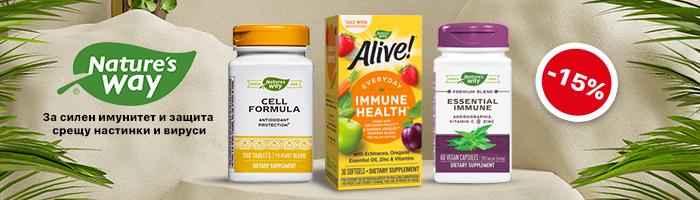-15% Nature's Way продукти за силен имунитет и защита от вируси до 10.11.2021