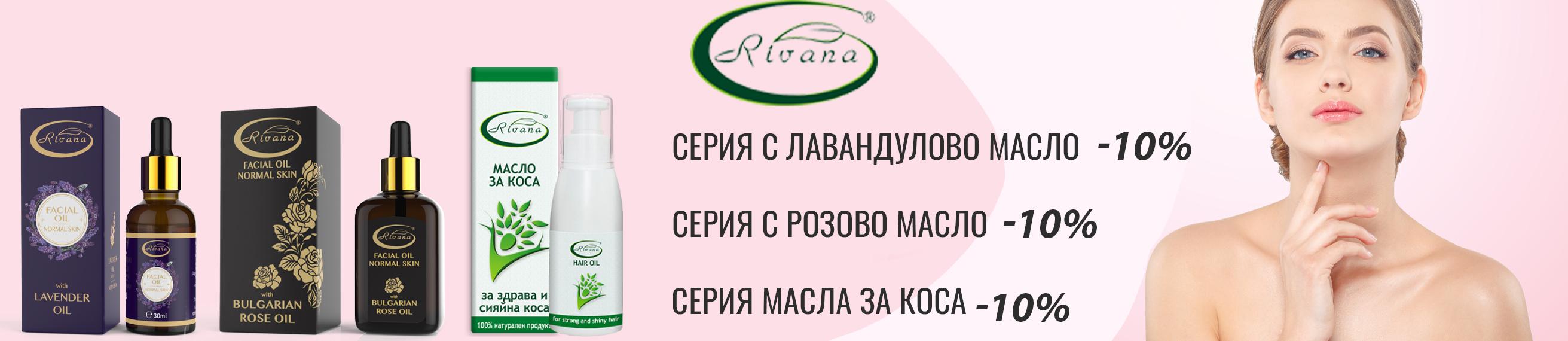 -10% Ривана серии с Лавандула, Розова масло и  Масла за коса до 30.09.2021