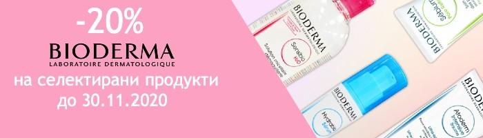 -20% Bioderma селектирани продукти до 30.11.2020