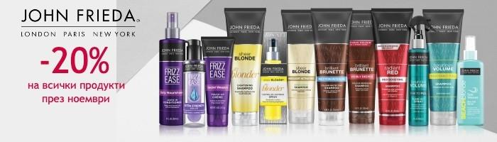 -20% John Frieda на всички продукти до 30.11.2020