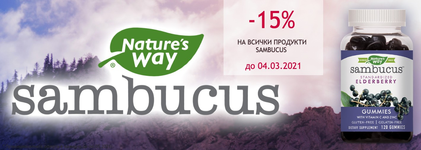 -15% Sambucus до 04.03.2021