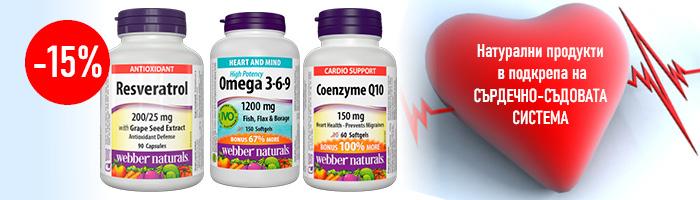 -15% Webber Naturals на продукти за сърдечно здраве до 20.08.2021