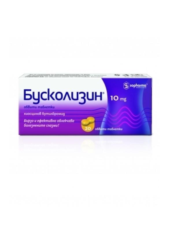 БУСКОЛИЗИН 10мг. обвити таблетки 20бр. | BUSCOLYSIN 10mg coated tablets 20s