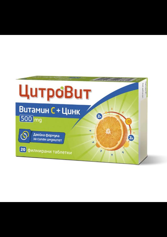 ЦИТРОВИТ Витамин C + Цинк филмирани таблетки x 20бр  АКТАВИС   CITROVIT Vitamin C + Zinc film-coated tablets x 20s ACTAVIS