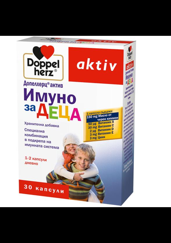 ИМУНО за ДЕЦА 30 капсули ДОПЕЛХЕРЦ | IMUNO for KIDS 30 capsules DOPPELHERZ