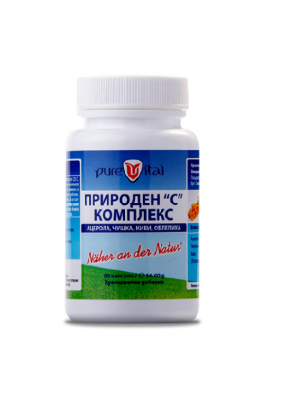 "ПРИРОДЕН ""С"" КОМПЛЕКС капсули 60бр. ПЮР ВИТАЛ 