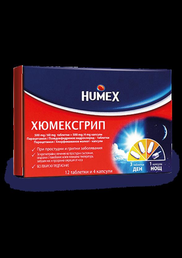 ХЮМЕКСГРИП 500мг. 12бр. таблетки + 4бр. капсули | HUMEXGRIP 500mg tablets 12s + capsules 4s
