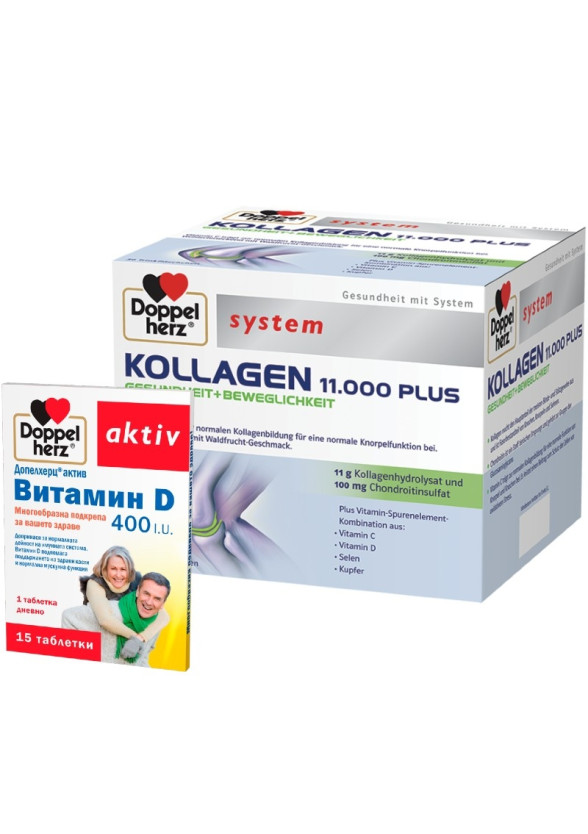 КОЛАГЕН 11.000 плюс 25 мл 30 монодози ДОПЕЛХЕРЦ  СИСТЕМ + ПОДАРЪК Витамин Д 400IU 15 табл.  COLLAGEN 11.000 plus 25ml 30 monodoses DOPPELHERZ SYSTEM + GIFT Vitamin D 400IU 14s