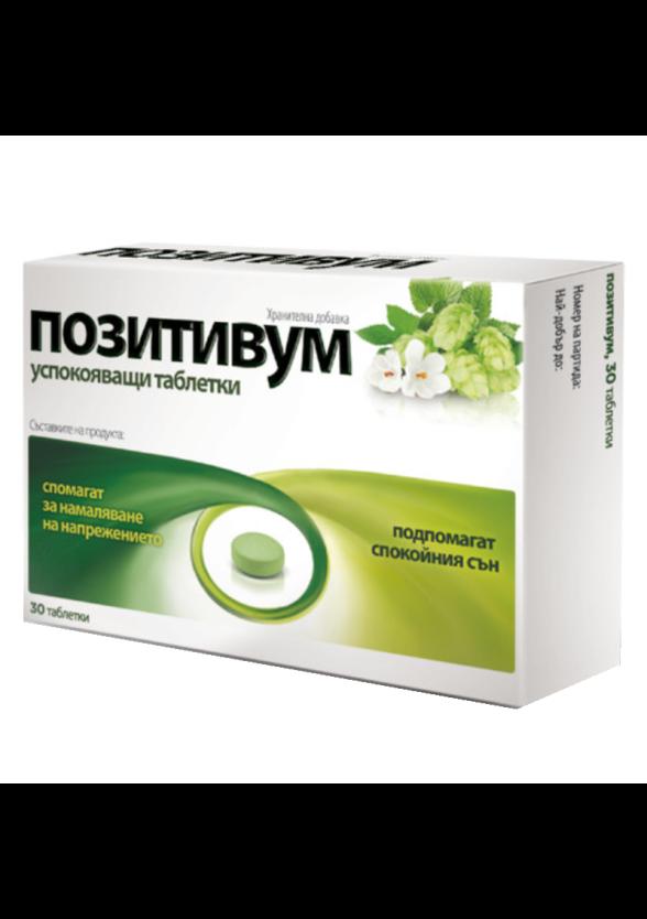ПОЗИТИВУМ таблетки х30 АФЛОФАРМ | POSITIVUM tabs 30s AFLOFARM
