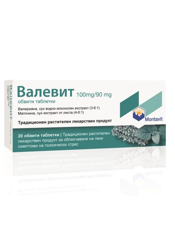 ВАЛЕВИТ филмирани таблетки 20бр. | VALEVIT coated tablets 20s
