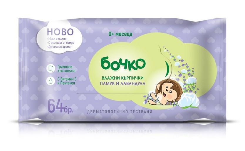 БОЧКО Влажни кърпички Памук и Лавандула 64бр | BOCHKO Wet wipes Cotton and Lavender 64s