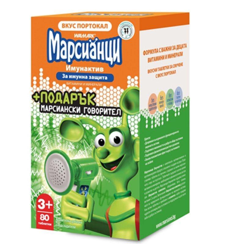 МАРСИАНЦИ ИМУНАКТИВ с вкус на Портокал + ПОДАРЪК Марсиански говорител 80 таблетки ВАЛМАРК   MARTIANS IMUNACTIV Orange + GIFT Martian speaker 80 tabs WALMARK