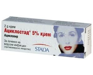 АЦИКЛОСТАД 5% крем 2гр   ACYCLOSTAD 5% cream 2g