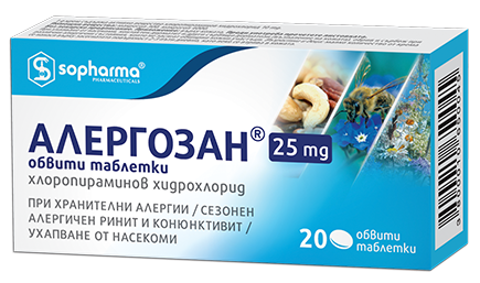 АЛЕРГОЗАН 25мг обвити таблетки 20бр   ALLERGOSAN 25mg coated tablets 20s