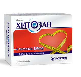 ХИТОЗАН 250мг 60 капсули ФОРТЕКС | CHITOZAN 250mg 60 caps FORTEX