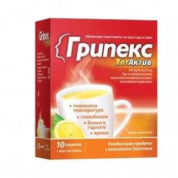 ГРИПЕКС ХОТАКТИВ прах за перорален разтвор - сашета 10бр.   GRIPEX HOTACTIVE powder for oral solution - sachets 10s