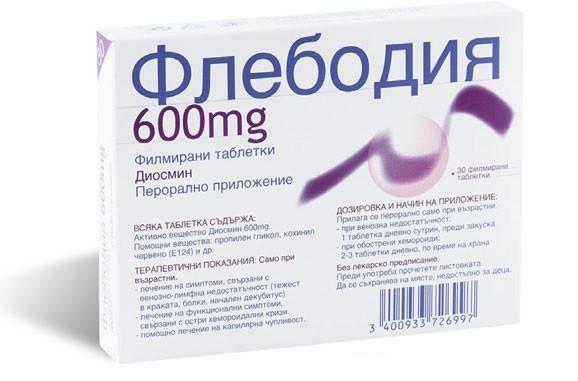 ФЛЕБОДИЯ 600мг. филмирани таблетки 30бр. | PHLEBODIA 600mg film-coated tablets 30s