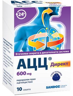 АЦЦ Директ 600мг перорален прах 10бр. сашета   ACC Direct 600mg oral powder 10s saches
