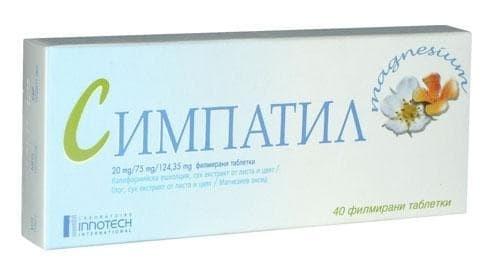 СИМПАТИЛ филмирани таблетки 40бр. | SYMPATHYL film-coated tablets 40s