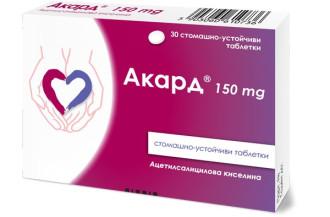 АКАРД 150мг стомашно-устойчиви таблетки 30бр. | ACARD 150mg gastro-resistant tablets 30s
