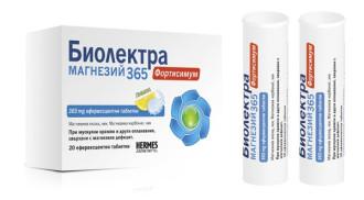 БИОЛЕКТРА МАГНЕЗИЙ 365 ФОРТИСИМУМ 365 мг. ефервесцентни таблетки 20бр. | BIOLECTRA MAGNESIUM 365 FORTISSIMUM 365mg effervescent tablets 20s