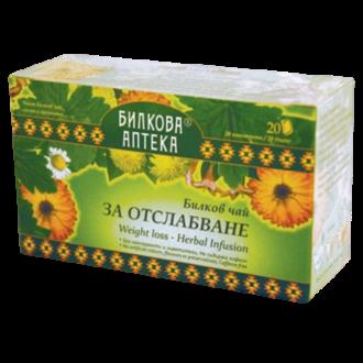 Билков чай за отслабване 20бр филтърни пакетчета, 30гр БИЛКОВА АПТЕКА БИОХЕРБА | Herbal tea for weight loss 20s teabags, 30g HERBAL PHARMACY BIOHERBA