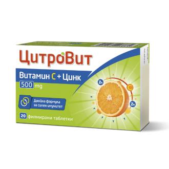 ЦИТРОВИТ Витамин C + Цинк филмирани таблетки x 20бр  АКТАВИС | CITROVIT Vitamin C + Zinc film-coated tablets x 20s ACTAVIS