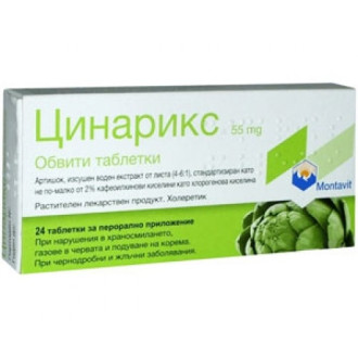 ЦИНАРИКС обвити таблетки 24бр. | CYNARIX coated tablets 24s