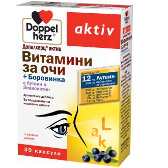 ВИТАМИНИ ЗА ОЧИ + БОРОВИНКА 30 капсули ДОПЕЛХЕРЦ | VITAMINS FOR EYES + BLUEBERRY 30 capsules DOPPELHERZ