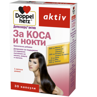 ЗА КОСА И НОКТИ 30 капсули ДОПЕЛХЕРЦ | HAIR AND NAILS 30 caps DOPPELHERZ