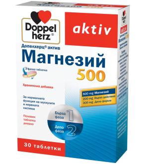 МАГНЕЗИЙ 500 30 таблетки ДОПЕЛХЕРЦ | MAGNESIUM 500 30 tabs DOPPELHERZ