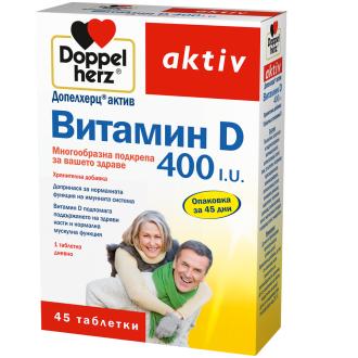 ВИТАМИН Д 400IU 45 таблетки ДОПЕЛХЕРЦ | VITAMIN D 400 IU 45 tabs DOPPELHERZ
