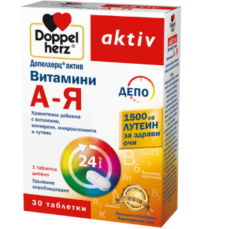 ВИТАМИНИ А-Я + ЛУТЕИН ДЕПО 30 таблетки ДОПЕЛХЕРЦ | VITAMINS A-Z + LUTEIN DEPO 30 tablets DOPPELHERZ