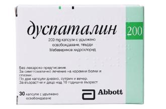 ДУСПАТАЛИН 200мг. капсули с удължено освобождаване, твърди 30бр. | DUSPATALIN 200mg prolonged-release capsules, hard 30s