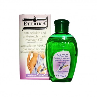 ЕТЕРИКА Масажно масло против целулит и стрии 55мл. | ETERIKA Anti-cellulite and anti-stretch marks massage oil 55ml