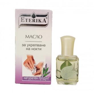 ЕТЕРИКА Масло за укрепване на нокти 11мл. | ETERIKA Nail nourishing oil 11ml