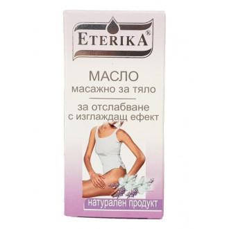 ЕТЕРИКА Масажно масло за тяло за отслабване с изглаждащ ефект 55мл. | ETERIKA Body massage oil with slimming and smoothing effect 55ml