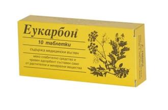 ЕУКАРБОН таблетки 10бр. | EUCARBON tablets 10s