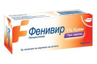 ФЕНИВИР 1% крем 2гр | FENIVIR 1% cream 2g