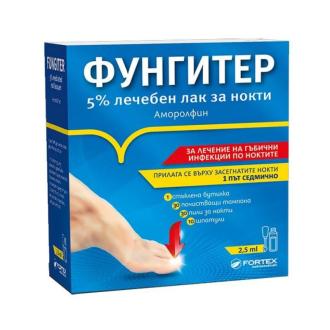 ФУНГИТЕР лак за нокти 5% x 2,5мл   FUNGITER 5% medicated nail lacquer x 2,5ml