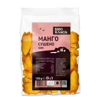 БИО Сушено манго 100гр БИО КЛАСА | BIO Dried mango 100g BIO KLASA
