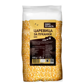 БИО Царевица за пуканки 500гр БИО КЛАСА | BIO Corn for popcorn 500g BIO KLASA